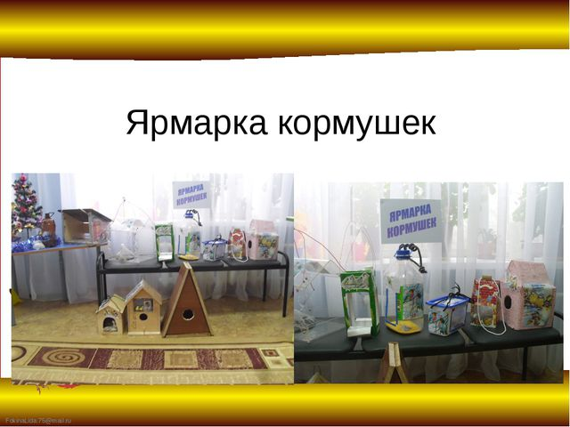 Ярмарка кормушек FokinaLida.75@mail.ru