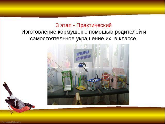 3 этап - Практический Изготовление кормушек с помощью родителей и самостоятел...