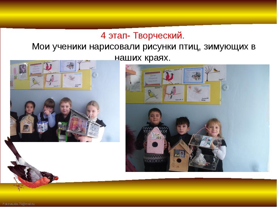 4 этап- Творческий. Мои ученики нарисовали рисунки птиц, зимующих в наших кра...