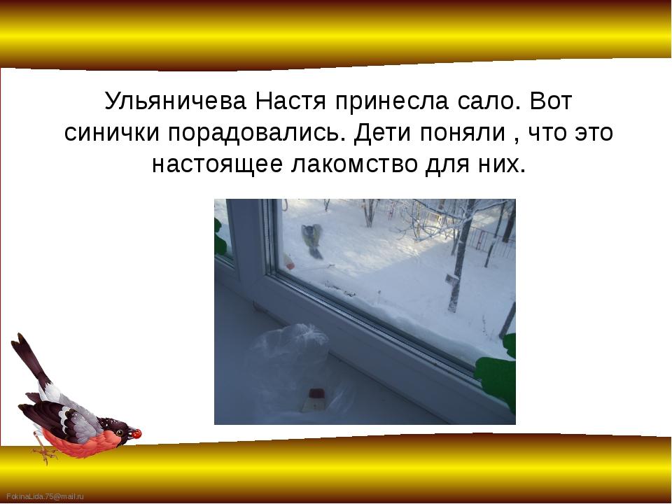 Ульяничева Настя принесла сало. Вот синички порадовались. Дети поняли , что э...