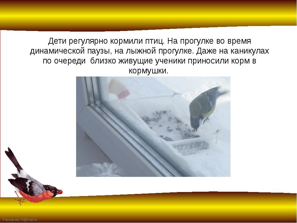 Дети регулярно кормили птиц. На прогулке во время динамической паузы, на лыжн...