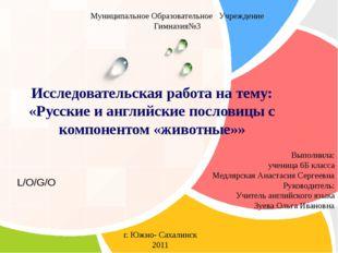 Исследовательская работа на тему: «Русские и английские пословицы с компонент