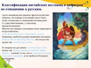 2006 2007 Классификация английских пословиц и поговорок по отношению к русски