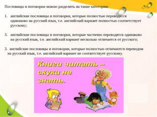 Пословицы и поговорки можно разделить на такие категории: английские пословиц