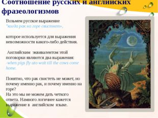Product Product Соотношение русских и английских фразеологизмов Возьмем русск