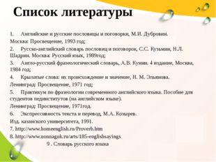 Список литературы 1. Английские и русские пословицы и поговорки, М.И. Дуброви