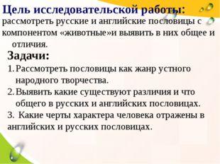 Цель исследовательской работы: Your Text Here рассмотреть русские и английски