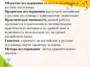 Объектом исследования являются английские и русские пословицы. Предметом исс