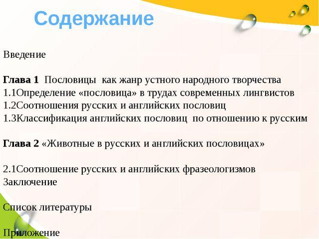 Содержание Введение Глава 1 Пословицы как жанр устного народного творчества 1...