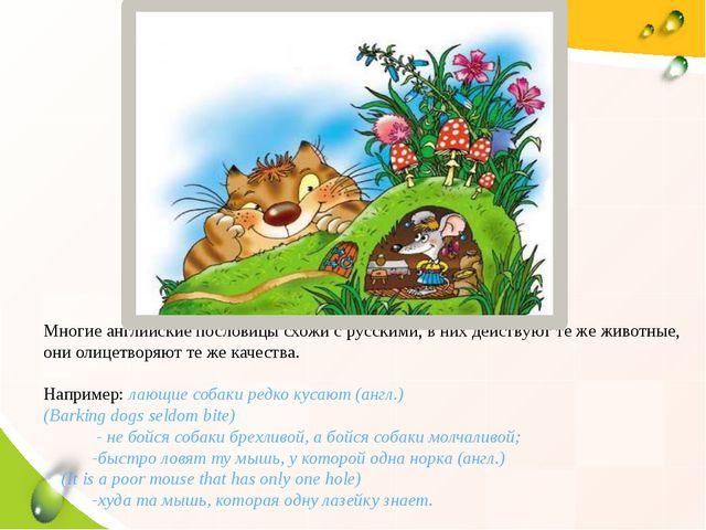 Многие английские пословицы схожи с русскими, в них действуют те же животные,...