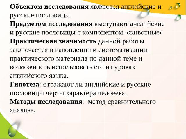 Объектом исследования являются английские и русские пословицы. Предметом исс...