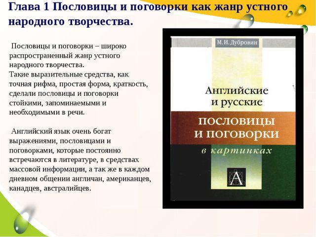 Глава 1 Пословицы и поговорки как жанр устного народного творчества. Пословиц...