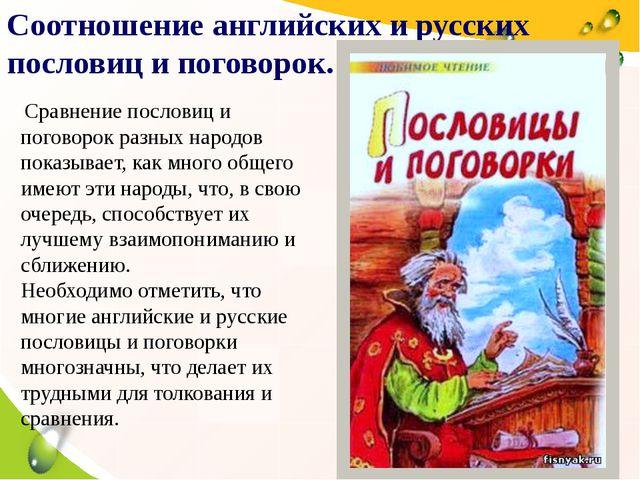 Соотношение английских и русских пословиц и поговорок. Сравнение пословиц и п...