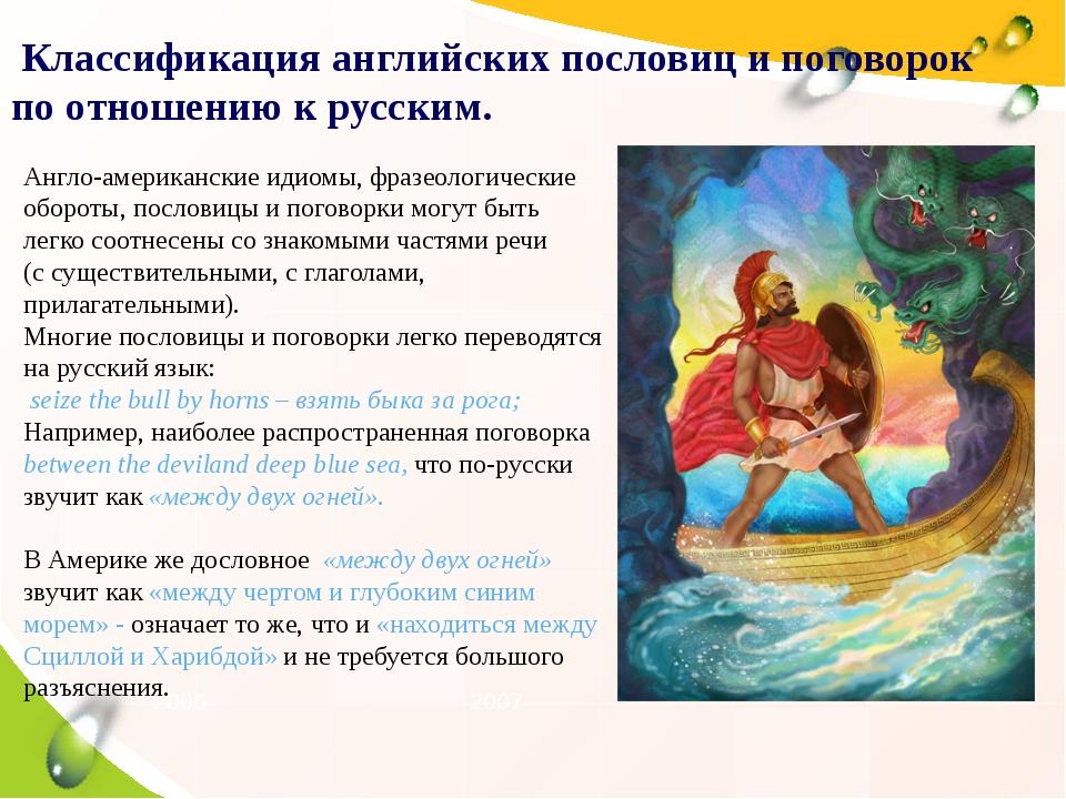 2006 2007 Классификация английских пословиц и поговорок по отношению к русски...