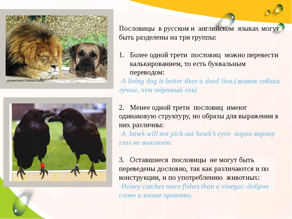 Пословицы в русском и английском языках могут быть разделены на три группы: ...