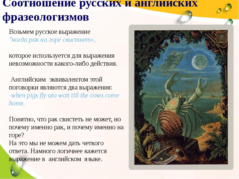 Product Product Соотношение русских и английских фразеологизмов Возьмем русск...