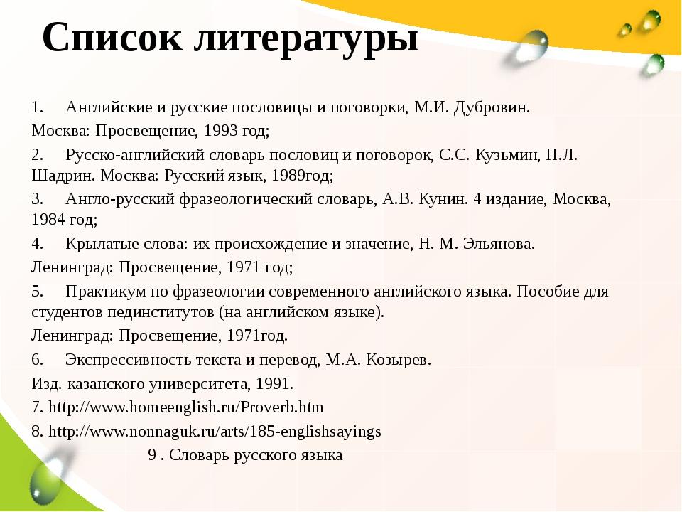 Список литературы 1. Английские и русские пословицы и поговорки, М.И. Дуброви...