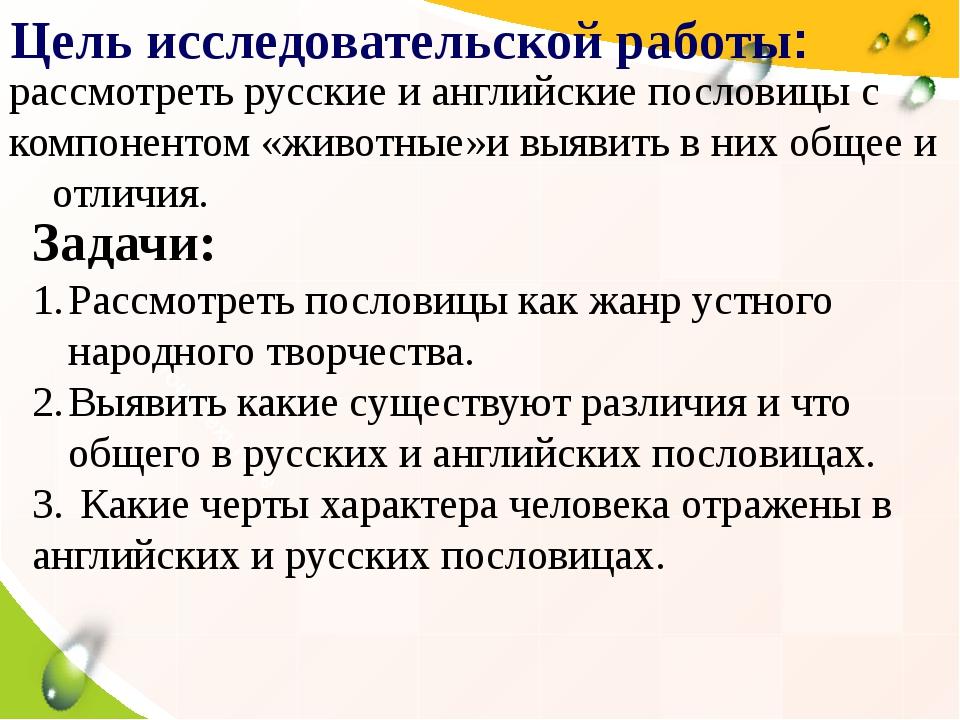 Цель исследовательской работы: Your Text Here рассмотреть русские и английски...