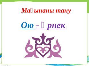 Мағынаны тану Ою - өрнек FokinaLida.75@mail.ru
