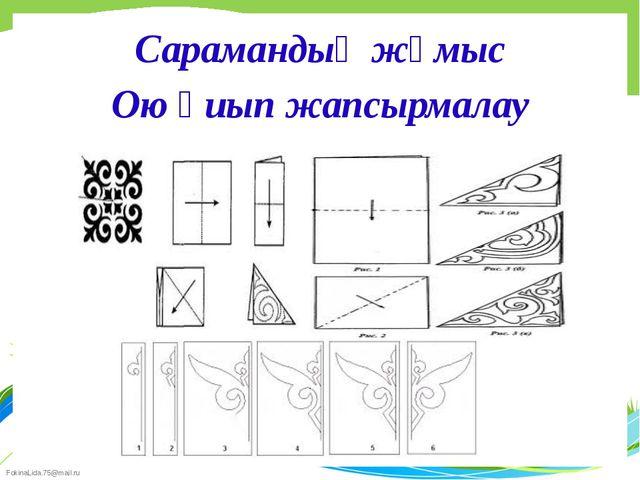 Сарамандық жұмыс Ою қиып жапсырмалау FokinaLida.75@mail.ru