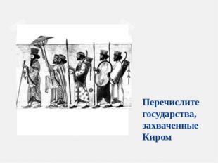 Перечислите государства, захваченные Киром