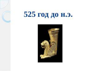 525 год до н.э.