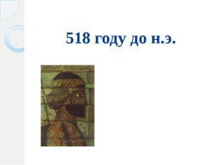 518 году до н.э.