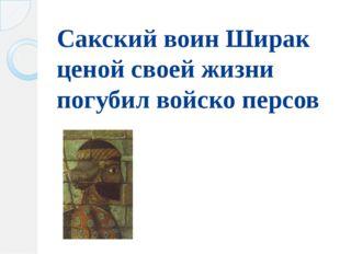 Сакский воин Ширак ценой своей жизни погубил войско персов