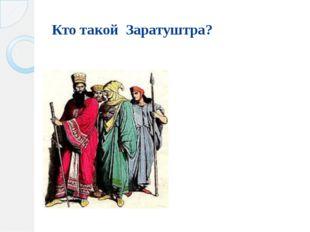 Кто такой Заратуштра?