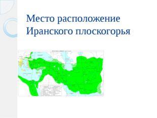 Место расположение Иранского плоскогорья