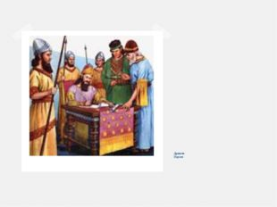 Древняя Персия