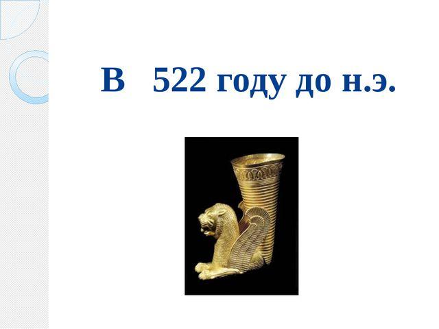 В 522 году до н.э.