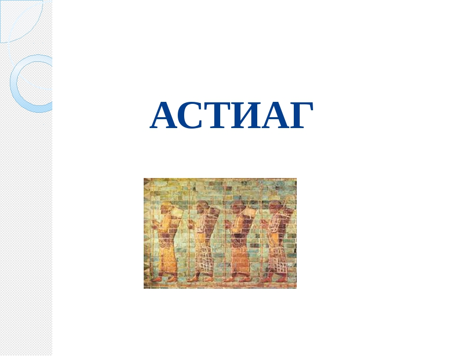 АСТИАГ