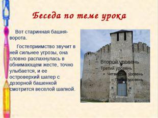 Беседа по теме урока Вот старинная башня-ворота. Гостеприимство звучит в ней