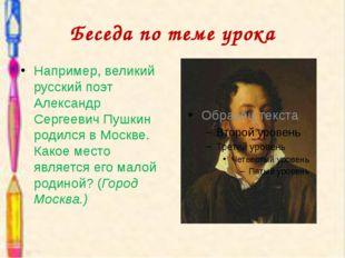 Беседа по теме урока Например, великий русский поэт Александр Сергеевич Пушки