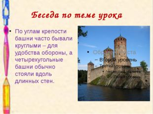 Беседа по теме урока По углам крепости башни часто бывали круглыми – для удоб