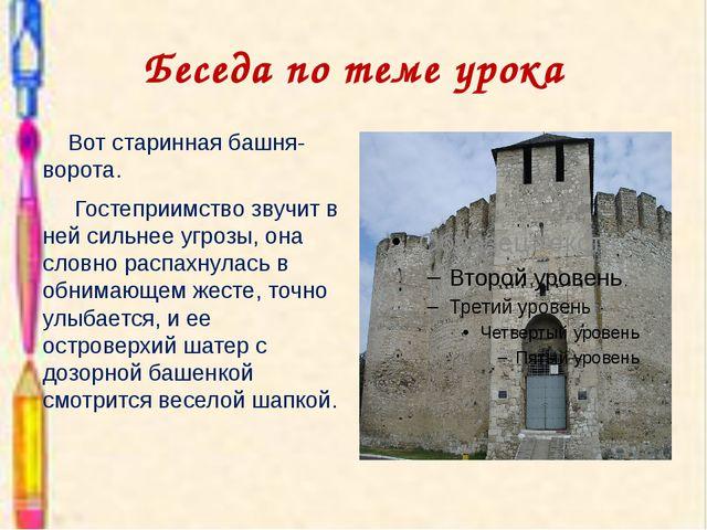 Беседа по теме урока Вот старинная башня-ворота. Гостеприимство звучит в ней...