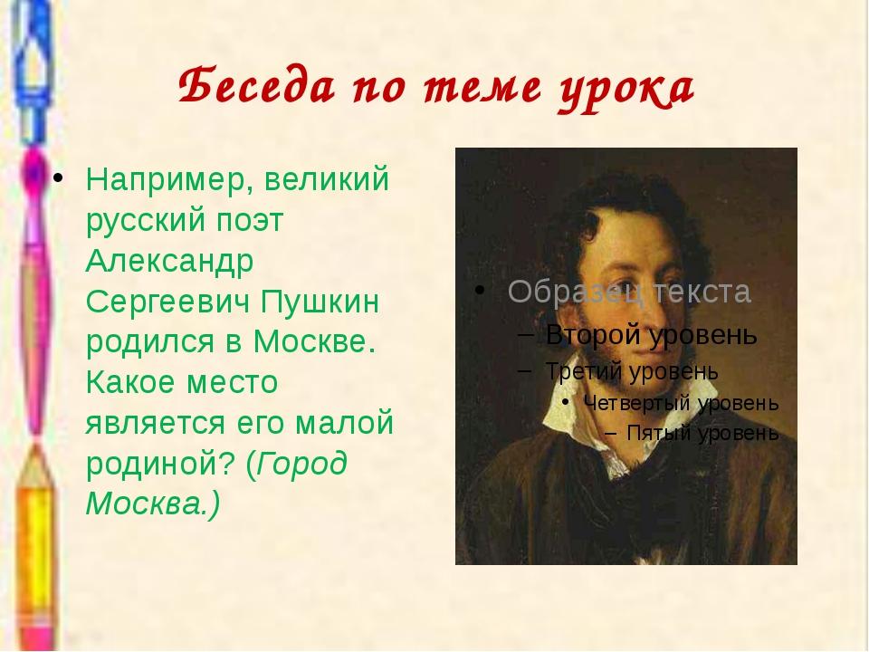 Беседа по теме урока Например, великий русский поэт Александр Сергеевич Пушки...