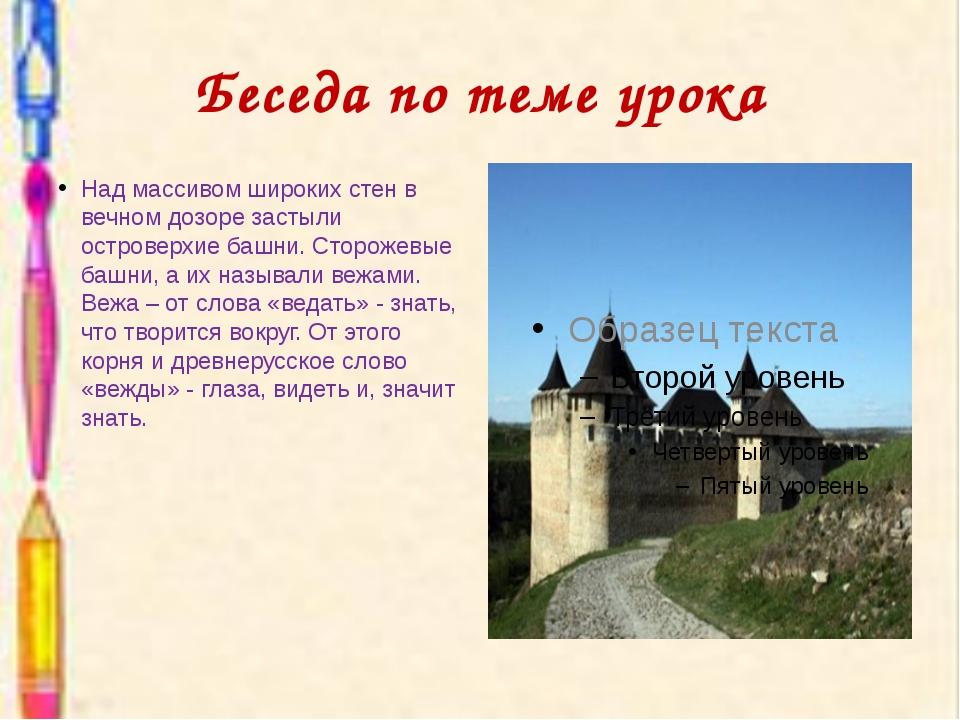 Беседа по теме урока Над массивом широких стен в вечном дозоре застыли остров...