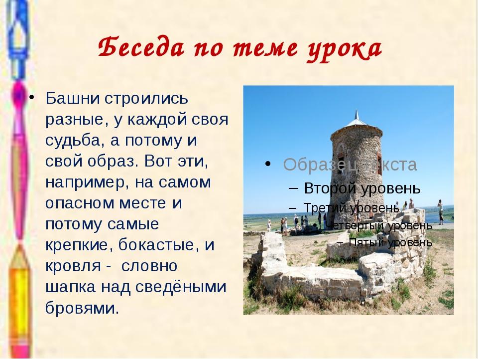 Беседа по теме урока Башни строились разные, у каждой своя судьба, а потому и...