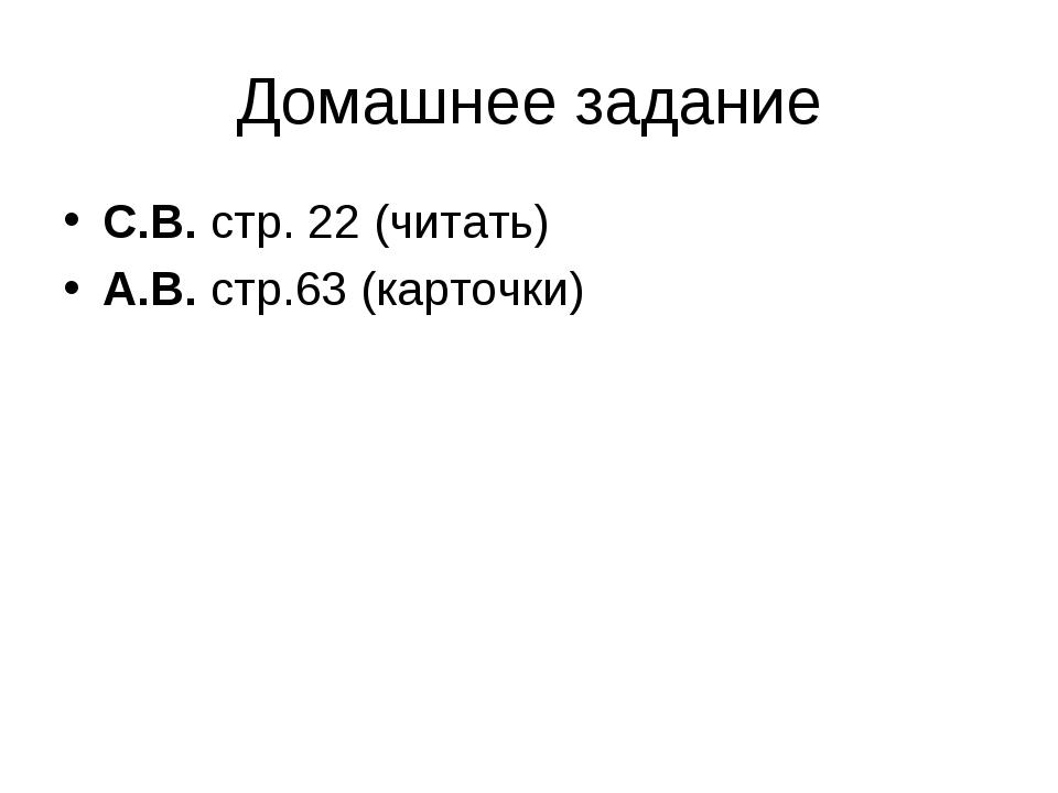 Домашнее задание C.B. стр. 22 (читать) A.B. стр.63 (карточки)