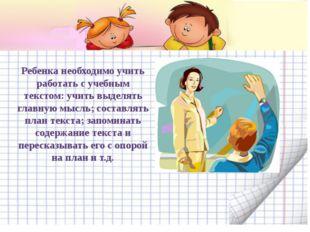 Ребенка необходимо учить работать с учебным текстом: учить выделять главную м