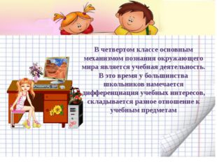 В четвертом классе основным механизмом познания окружающего мира является уче