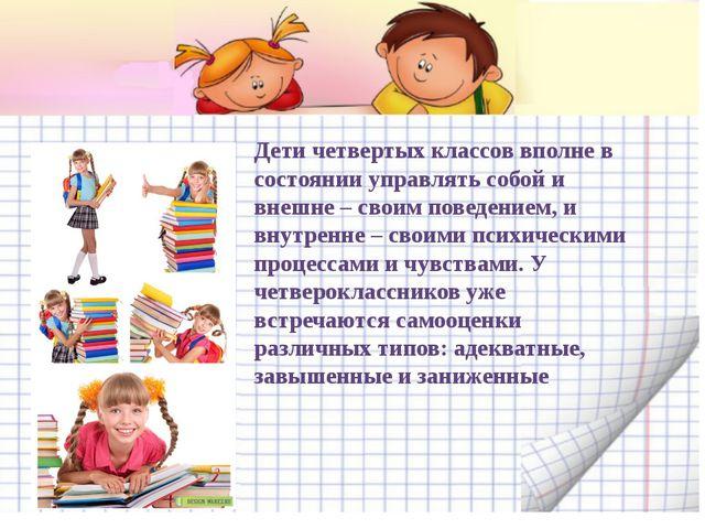 Дети четвертых классов вполне в состоянии управлять собой и внешне – своим по...