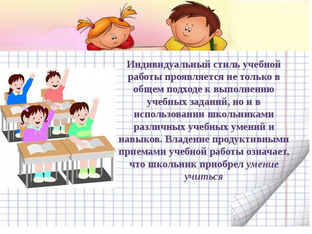 Индивидуальный стиль учебной работы проявляется не только в общем подходе к в...