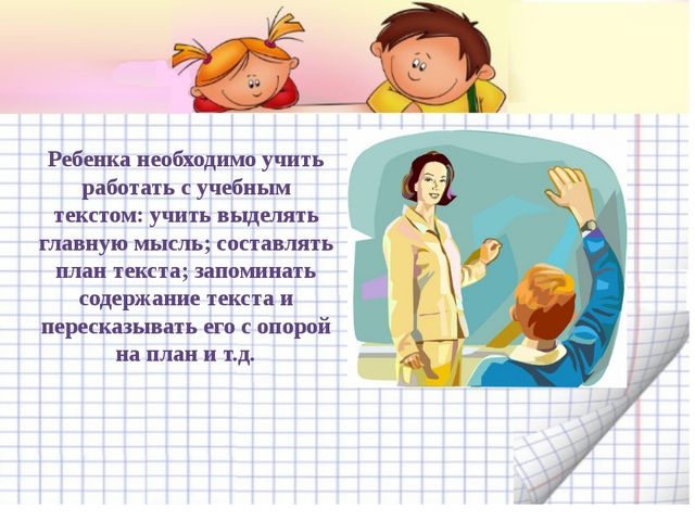 Ребенка необходимо учить работать с учебным текстом: учить выделять главную м...