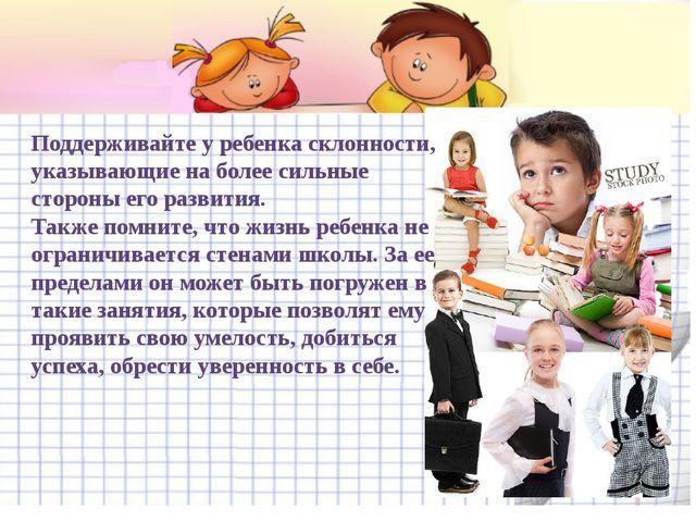 Поддерживайте у ребенка склонности, указывающие на более сильные стороны его...