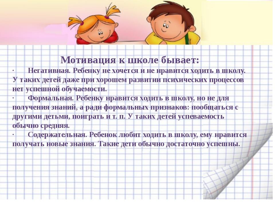 Мотивация к школе бывает: · Негативная. Ребенку не хочется и не нравитс...