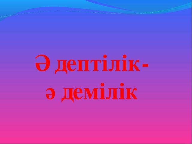 Әдептілік- әдемілік