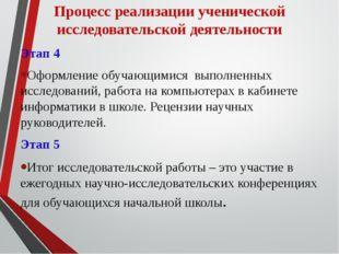 Процесс реализации ученической исследовательской деятельности Этап 4 Оформлен